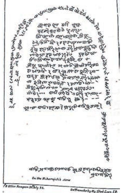 The inscription on stones at Chibu